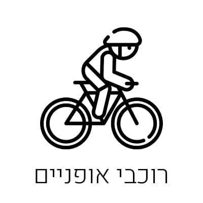 רוכבי אופניים