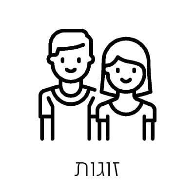 זוגות