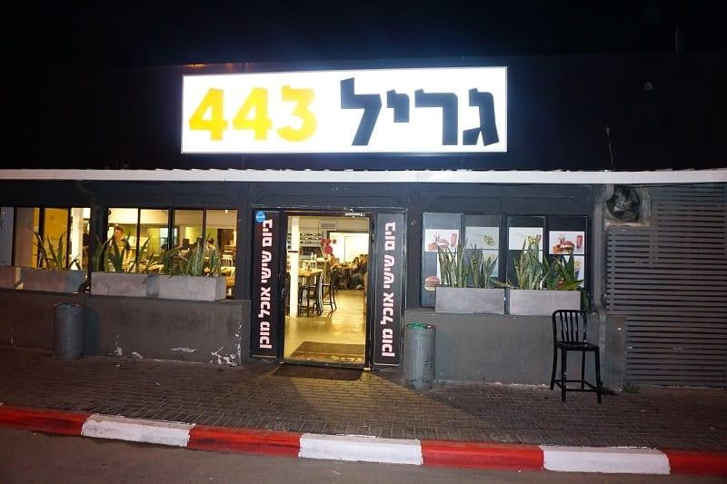 גריל 443- מסעדת בשרים
