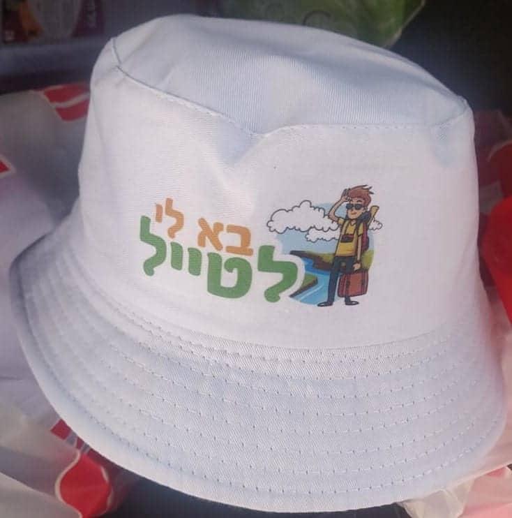 כובע של בא לי לטייל